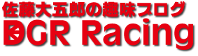 DGR Racing 佐藤大五郎の趣味ブログ